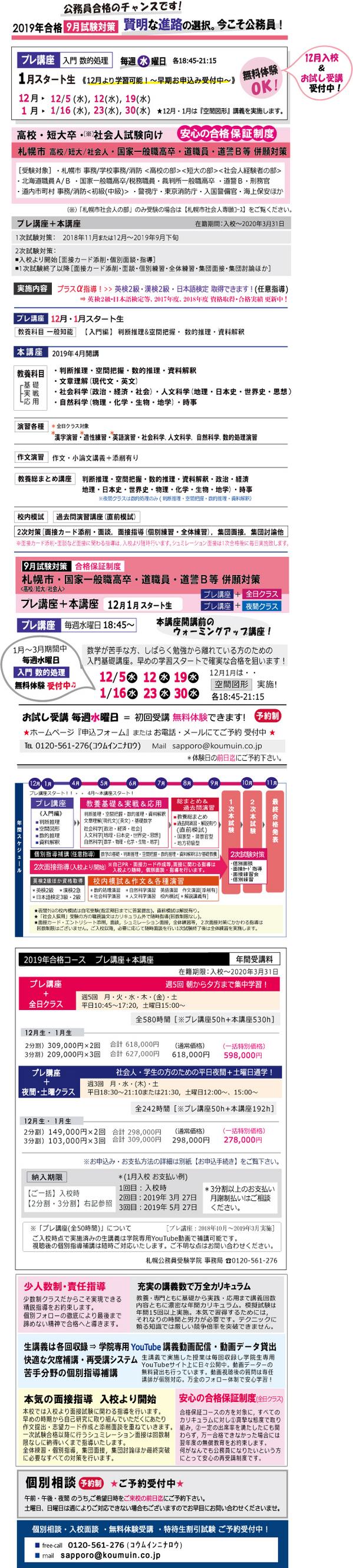 title-2019.01pre-class3.jpgのサムネール画像