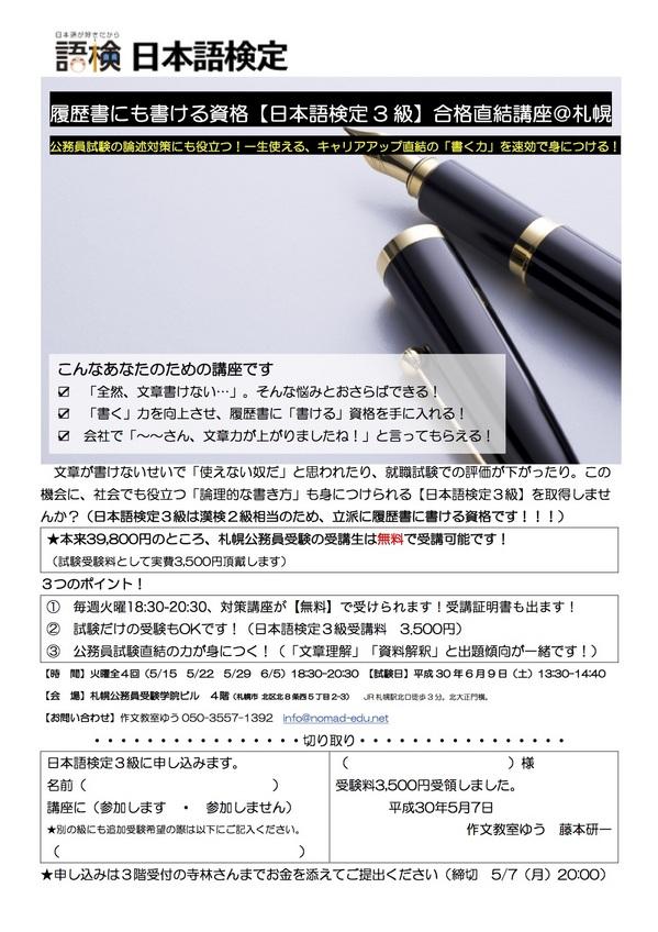 nihongokentei3-2018.jpg