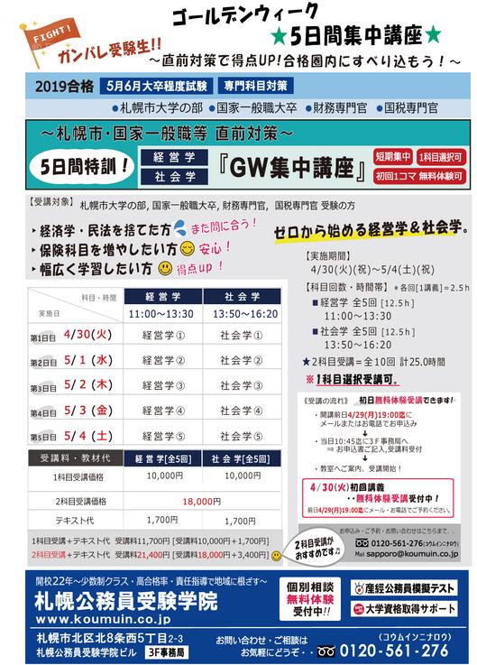 2019-2.GW.jpg.jpg