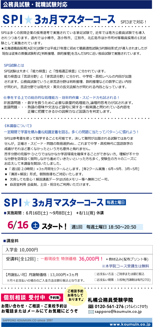title-spi.jpg